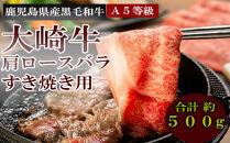 鹿児島県産黒毛和牛 肩ロースバラすきやき用