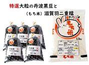 特選黒豆と滋賀羽二重糯米 セット