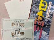 日高川町内の観光施設で利用できる「利用券」3,000円分