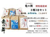 【2020年産】竜の舞 こし・みず・秋の詩 食べ比べ3種3合セットx2