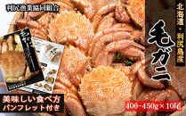 毛ガニ小小サイズ合計4kg(10尾入)<利尻漁業協同組合>