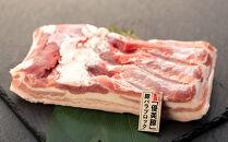 かごしま黒豚「優美豚」豚バラブロック約1kg