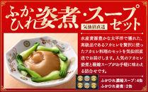 ふかひれ姿煮・スープセット