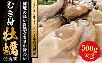 むき身 牡蠣(生食用)【2020年~2021年期間限定】