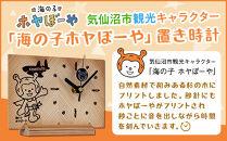 気仙沼市観光キャラクター「海の子ホヤぼーや」置き時計