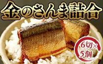 金のさんま詰合(6切×5個)