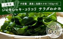 三陸産 シャキシャキ・コリコリ サラダわかめ