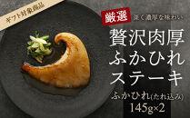 ふかひれの中でも肉厚な吉切鮫の尾びれを厳選して使用した贅沢なステーキ