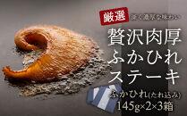 ふかひれの中でも肉厚な吉切鮫の尾びれを厳選して使用した贅沢なステーキ3箱セット