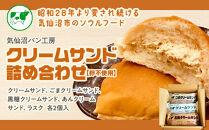 【卵不使用】クリームサンド詰め合わせセット