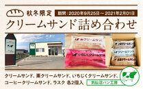 【秋冬限定】クリームサンド詰め合わせセット(10月~2月受付)