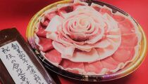 【緊急支援品】<丹波四季彩料理 宮本屋>京都丹波 特上猪肉ぼたん花盛り・京味噌セット(2~3人前)