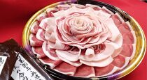 【緊急支援品】<丹波四季彩料理 宮本屋>京都丹波 特上猪肉ぼたん花盛り・京味噌セット(4~5人前)