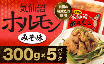 【ギフト用】気仙沼ホルモン(みそ味) 300g×5パック