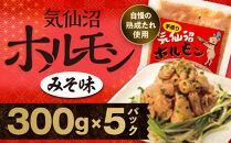 気仙沼ホルモン(みそ味) 300g×5パック