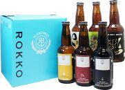 六甲ビール6種セット(6本)