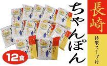 長崎ちゃんぽん12食