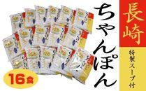 長崎ちゃんぽん16食