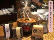 珈琲豆と焼き菓子セット