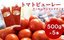 トマトピューレー(クッキングトマトすずこま)5パック×500g無添加減農薬色鮮やかな濃厚とまとピューレー