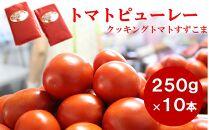 トマトピューレー(クッキングトマトすずこま)10パック×250g無添加減農薬色鮮やかな濃厚とまとピューレー