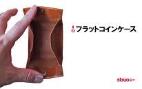 【キャメル】薄型コンパクトな革コインケース