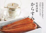 【数量限定!】<2月中旬まで>ギフト用 花紫料理長謹製『高級からすみ』150g(お酒にピッタリ)