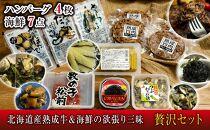 北海道産熟成牛&海鮮の欲張り三昧 贅沢セット