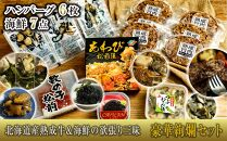 北海道産熟成牛&海鮮の欲張り三昧 豪華絢爛セット