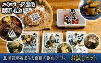 北海道産熟成牛&海鮮の欲張り三昧 お試しセット