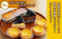 北海道産生クリームと新鮮有精卵たっぷり!スイーツセット