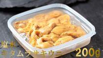 【2021年6月上旬から発送】塩水キタムラサキウニ100g×2パックセット