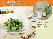 オーガニック野菜サラダ80g×4個 シーズニングセット