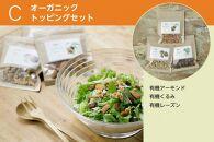 オーガニック野菜サラダ80g×4個 トッピングセット