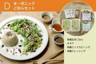 オーガニック野菜サラダ80g×4個 ごはんセット