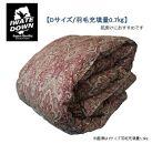 岩手県産羽毛掛布団【Dサイズ/羽毛充填量0.7㎏/赤色】