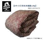 岩手県産羽毛掛布団【Dサイズ/羽毛充填量1.0㎏/赤色】