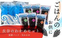 ごはんのお供!衣奈わかめBセット(佃煮パック100g×6・生わかめ200g×2)