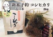 ◆【新米予約・令和3年(2021)産】農家直送近江米コシヒカリ2kg×1袋精米済