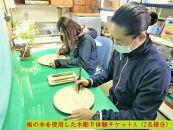 DX05【平日限定】栃の木を使用した木彫り体験チケットA(2名様分)
