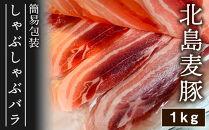 【北島麦豚】しゃぶしゃぶバラ1kg簡易包装