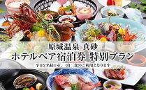 【原城温泉真砂】ホテルペア宿泊券 特別プラン