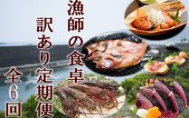 RY044 漁師の食卓訳あり定期便【6回お届け】