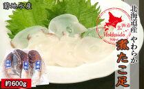 北海道産やわらか煮たこ足(約600g)<菊地水産>