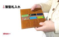 【ネイビー】薄型札入れ日本製オイルレザー