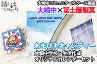 【産学連携商品】あまびえキャンディー&大崎町カレンダーセット(大崎中コミュニティスクール製作)