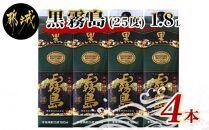 黒霧島パック(25度)1.8L×4本