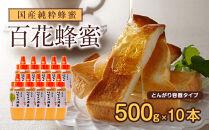 国産百花蜂蜜5kg(とんがり容器500g×10)