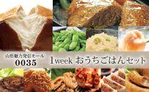0035山形魅力発信モールセレクション1weekおうちごはんセット【清川屋】J165