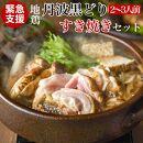 【緊急支援品】京都鶏すき地鶏丹波黒どりすき焼きセット(2~3人前)